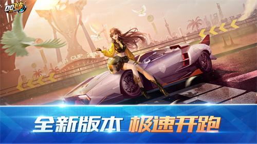 qq飞车手游版下载最新版本