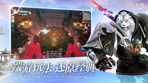 完美世界官方手游官网下载最新版