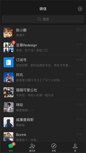 微信最新版本官方版下载安装