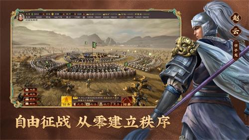 三国志战略版官方网站下载安装最新版