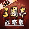 三国志战略版官方网站下载安装
