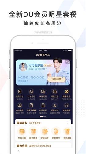 百度app下载官方免费下载最新版最新版