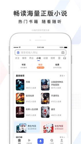 百度app下载官方免费下载最新版免费版本