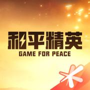 和平营地最新版下载2021