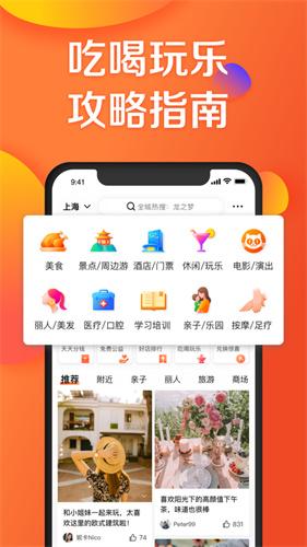 大众点评app官方下载最新版本