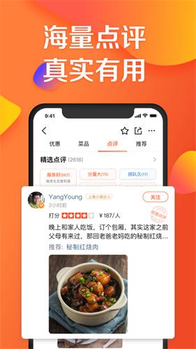 大众点评app官方下载最新版本免费版本