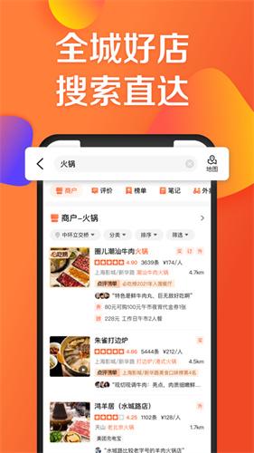 大众点评app官方下载最新版本下载