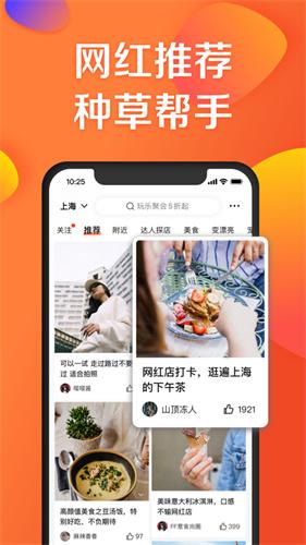 大众点评app官方下载最新版本最新版