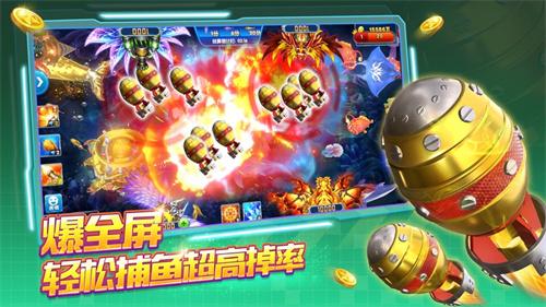 捕鱼大作战3d最新版下载安装下载