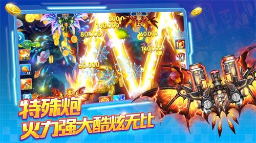 捕鱼大作战3d最新版下载安装免费版本