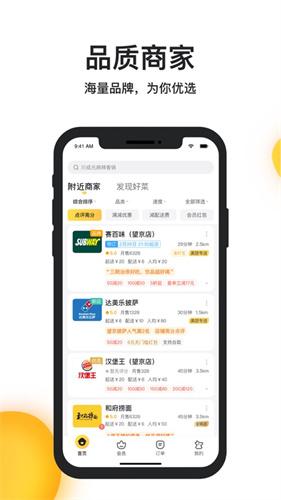 美团外卖app下载官方网站下载安装下载