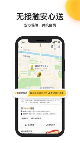 美团外卖app下载官方网站下载安装