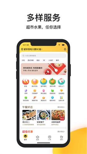 美团外卖app下载官方网站下载安装最新版