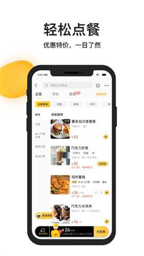 美团外卖app下载官方网站下载安装免费版本