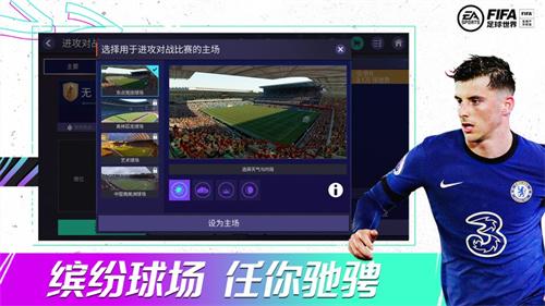 fifa足球世界最新版本下载最新版