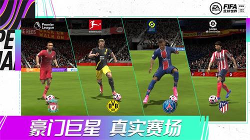 fifa足球世界最新版本下载下载
