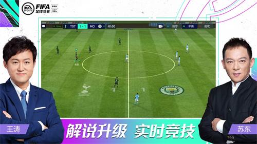 fifa足球世界最新版本下载免费版本
