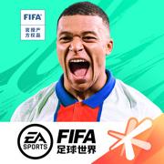 fifa足球世界最新版本下载