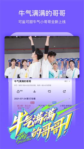芒果tv官网下载手机版下载安装免费版本