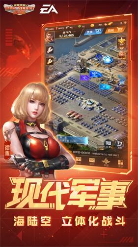 红警ol手游官网下载手机版最新版