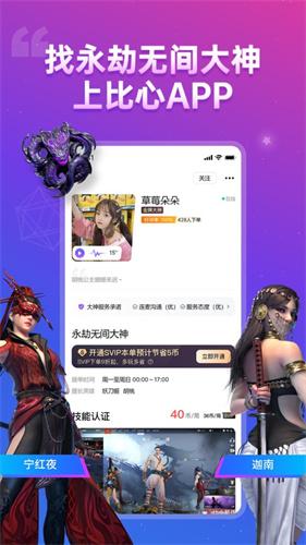 比心app官网下载安装最新版