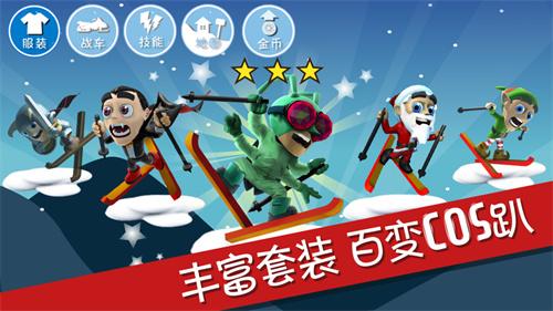 滑雪大冒险免费下载安装最新版