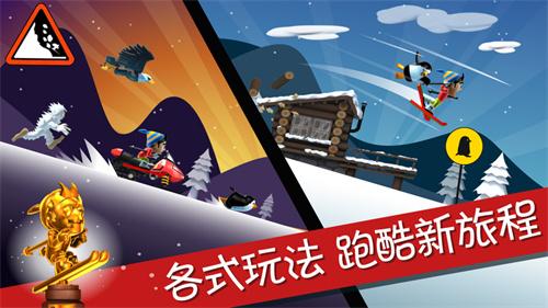 滑雪大冒险免费下载安装