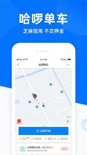 哈啰出行app官网下载最新版本最新版