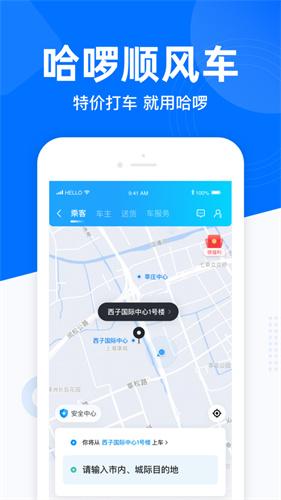 哈啰出行app官网下载最新版本