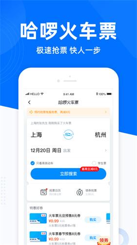 哈啰出行app官网下载最新版本下载