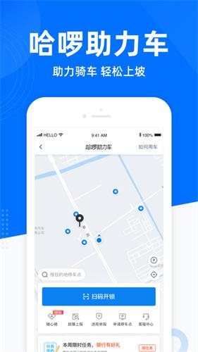 哈啰出行app官网下载最新版本免费版本
