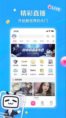 哔哩哔哩app官方下载苹果版最新版