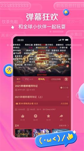 哔哩哔哩app官方下载苹果版下载