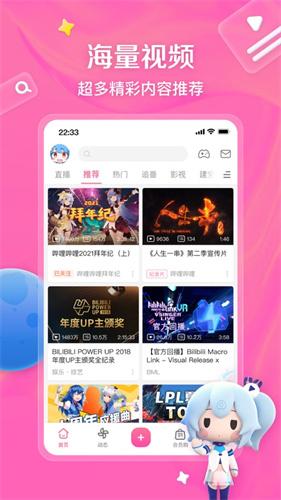 哔哩哔哩app官方下载苹果版