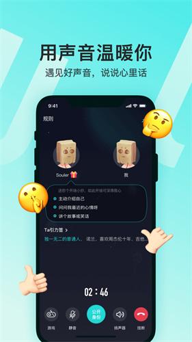 soul官网下载安装最新版