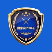 国家反诈中心app官方下载安装苹果版